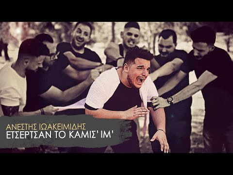«Ετσέρτσαν το καμίσ' ιμ'» είναι το νέο τραγούδι του Ανέστη Ιωακεμιδη