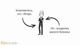 Игорь и кассовый разрыв