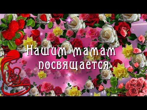 С Днем Матери! Нашим мамам посвящается