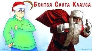 БАЛДИ БОИТСЯ САНТА КЛАУСА! С НОВЫМ ГОДОМ! (BALDI'S BASICS COMIC) | РУССКИЙ ДУБЛЯЖ [RUS]