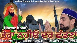 Kanna Ch Blori Mundran | Bhairon Baba Jass | Roop Mast