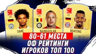 FIFA 19 ОФИЦИАЛЬНЫЕ РЕЙТИНГИ ИГРОКОВ ТОП 100 / (80-61)