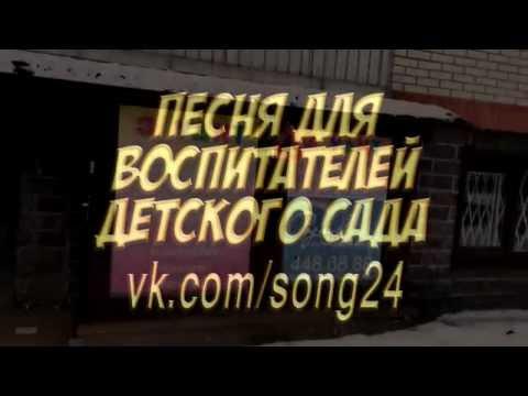 Песня Воспитателям детского сада от родителей 2016 vk.com/song24