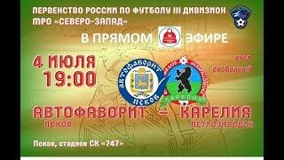 """""""Автофаворит"""" Псков - Сб.Карелии (Петрозаводск)"""