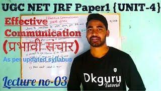 Effective communication for UGC NET June 2019 in HINDI|| ugc net paper1|| nta net