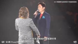 2017林敏驄作品展李思捷演出-四大天王加多個蔡楓華到底會點唱個個讚你乖