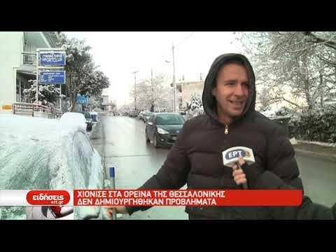 Χιόνισε στα ορεινά της Θεσσαλονίκης – Δεν δημιουργήθηκαν προβλήματα | 19/12/2018 | ΕΡΤ