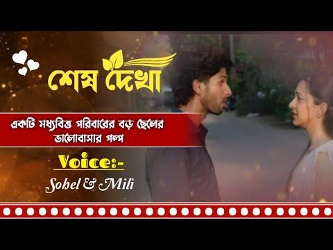 Sesh Dekha (Duet Voice) - Voice : Sohel,Mili   Bengali Sad Love Story