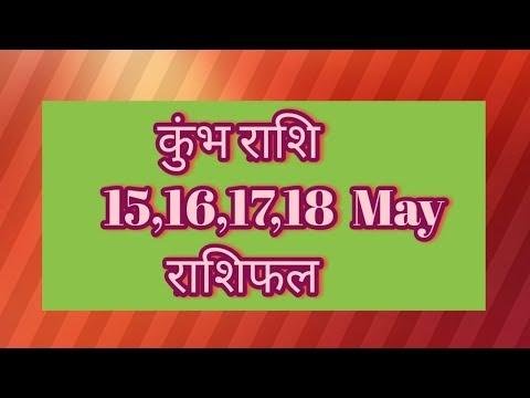KUMBH RASHI | Aquarius | 15,16,17,18 may 2019 Saptahik Rashifal | Third Week Predictions