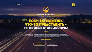 Почему DREAM TOWARDS?