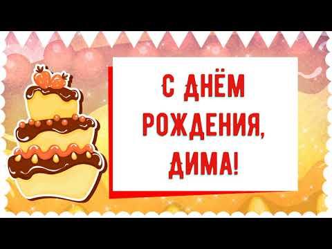 С Днем рождения, Дима! Красивое видео поздравление Диме, музыкальная открытка, плейкаст