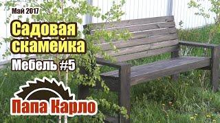 Садовая скамейка   Мебель своими руками #5
