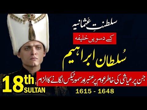 Sultan Ibrahim - 18th Ruler of Ottoman Empire (Saltanat e Usmania