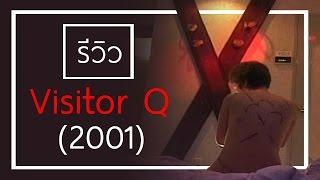 [Review] หนัง Visitor Q (2001) หนังญี่ปุ่นติดเรทเนื้อหาแรงและการมาเยือนของคำถาม...