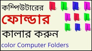How to change A computer Folder color Bengali Tutorial.Bangla tips Master