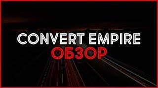 Заработок в Интернете на Convert Empire. Как заработать на CPA?
