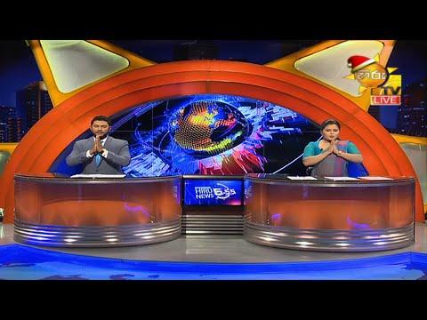 Hiru News 06.55 PM | 2020-12-01