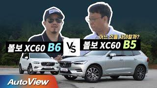 [오토뷰] [비교] 볼보 XC60, B5와 B6 엔진 중에서 고민? ... 비싸다고 다 좋나? / 오토뷰 x 중앙일보 시승기
