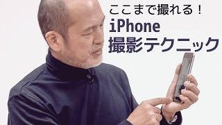 カメラアプリの使い方✎ここまで撮れる!iPhone撮影テクニック動学.tv