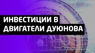 Стань совладельцем мирового бизнеса в проекте Дуюнова