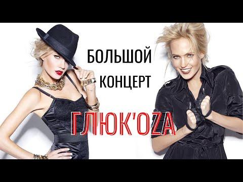 Глюк'oZa (Глюкоза). Большой концерт «NowБой» (2011 год)