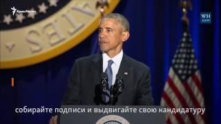 Все что нужно знать крымчанам о последней речи Барака Обамы