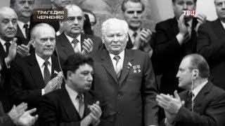 Трагедия Константина Черненко. Хроники московского быта