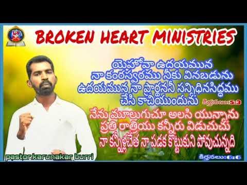 || పరిశుద్ధమైన దేవుని వాక్యం|| broken heart ministries ||పాస్టర్.బి.కరుణాకర్ గారు