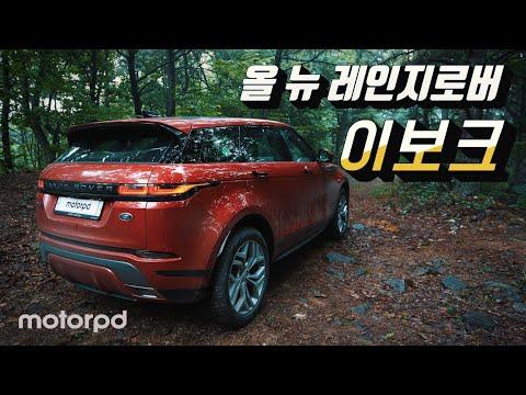 모터피디 랜드로버 New Range Rover Evoque