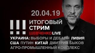 Итоговый стрим. 20.04.2019. Украинские выборы и дебаты.