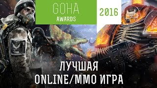 GOHA AWARDS [2016] — Номинация: лучшая онлайн/MMO игра