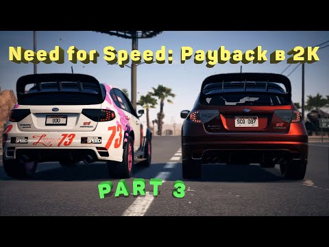 Need for Speed: Payback в 2K - PART 3