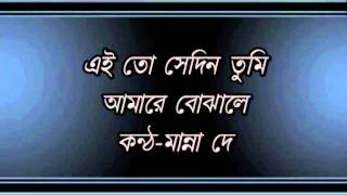 Ei To Sedin Tumi Amare Bojhale  Manna Dey.wmv - YouTube