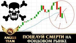 ПОЦЕЛУЙ СМЕРТИ на фондовом рынке