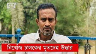পদ্মায় নিখোঁজ চালকের মৃতদেহ উদ্ধার | News | Ekattor TV