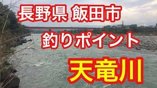 天竜川長野県飯田市釣りポイントスモールマウスバス?