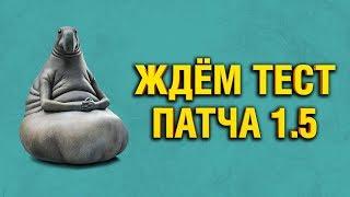 ЖДЁМ ТЕСТ ПАТЧА 1.5