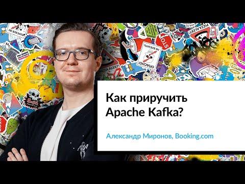 Как приручить Apache Kafka? Опыт Booking.com | Александр Миронов, Booking.com