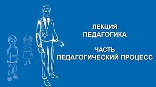 Нина Савельева: Педагогический процесс | Вилла Папирусов