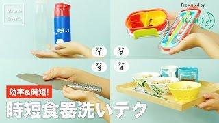 効率・時短!時短食器洗いテク