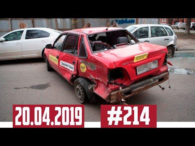 Новые записи АВАРИЙ и ДТП с АВТО видеорегистратора #214 Апрель 20.04.2019