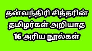 karuvurar books - Видео