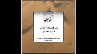 ثناء العلامة ابن باز على الإمام الألباني -2
