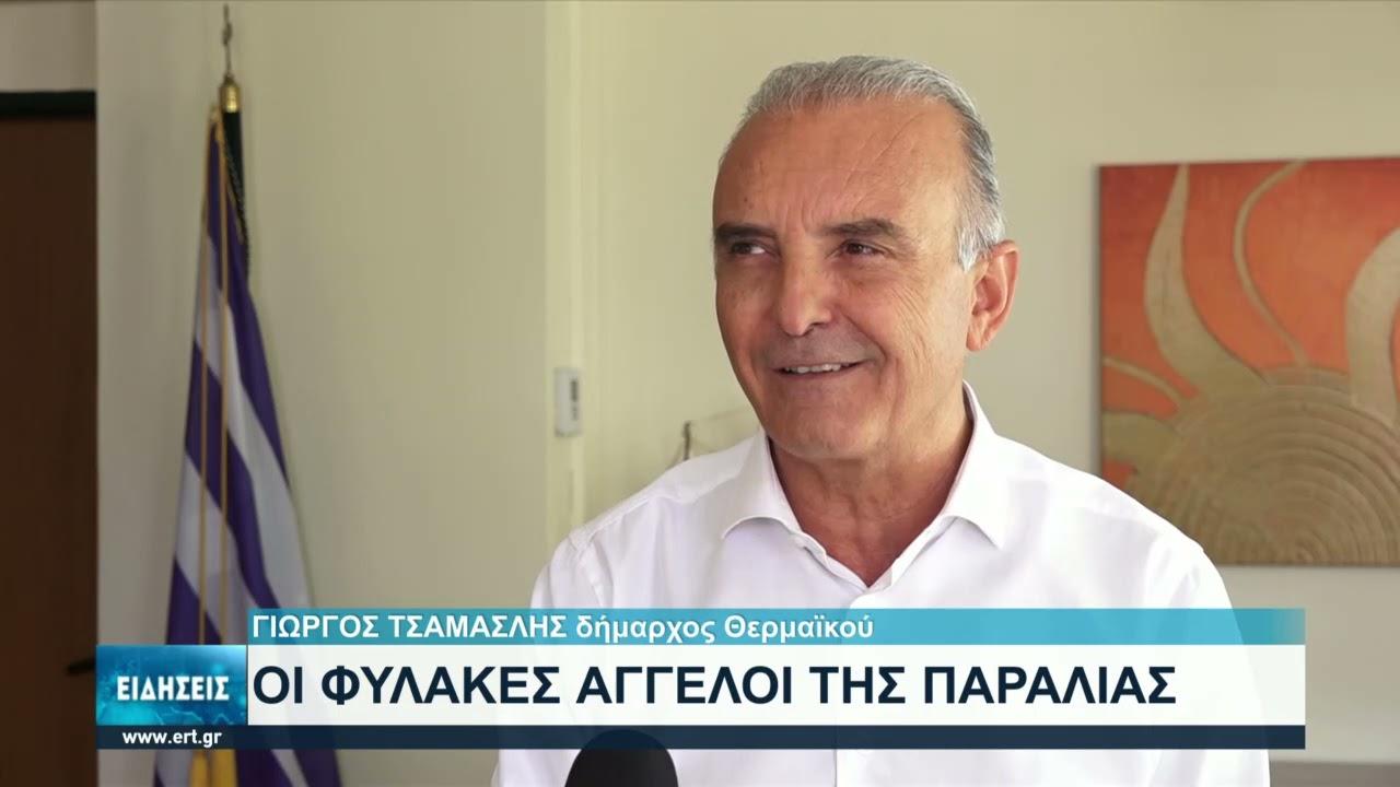 Ναυαγοσώστες για τους λουόμενους στον Δήμο Θερμαϊκού   15/8/2021   ΕΡΤ