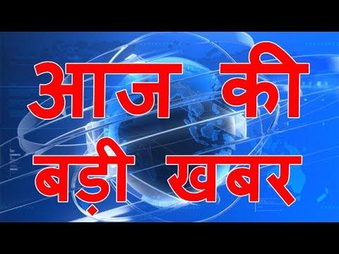एक किल्क में बड़ी ख़बरें | Today Latest 20 news | aaj ka samachar