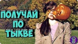 ПОЛУЧАЙ ПО ТЫКВЕ   Ананас TV   # 49