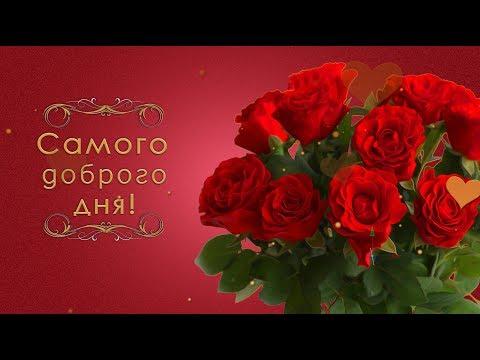 ✅🌞Доброе утро! Самого доброго дня! Эти цветы для тебя!🌞Анимационная открытка