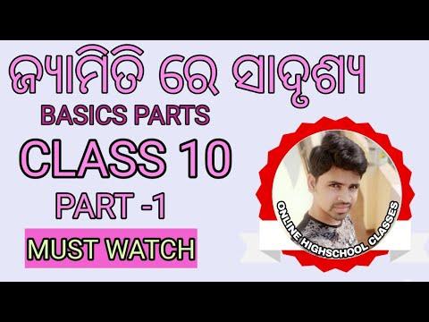 ଜ୍ୟାମିତି ରେ ସାଦୃଶ୍ୟ    similarity in geometry Basic parts    jyamiti Ra sadrushya in odia  class 10