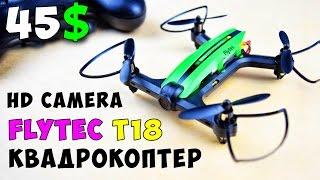 R/C КВАДРОКОПТЕР RTF за 45$ - Flytec T18 Wifi FPV