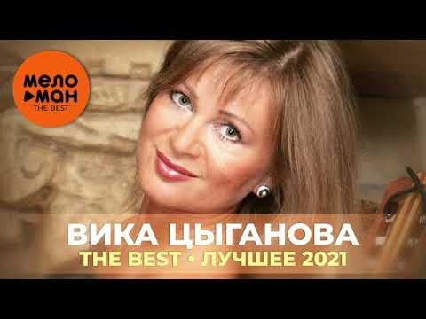 Вика Цыганова - The Best - Лучшее 2021